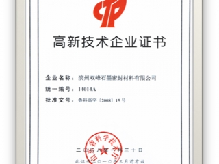 高新技术企业证书 High-tech Enterprise Certificate