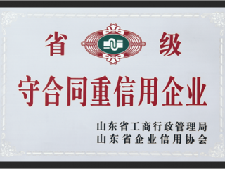 守合同重信用企业证书 Honorable and Creditable Enterprise Certificate