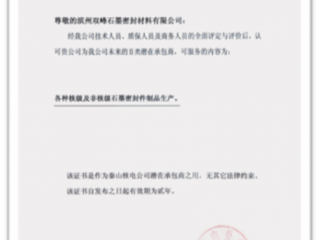 QNPC 合格供应商证书 QNPC Certified Supplier Certificate
