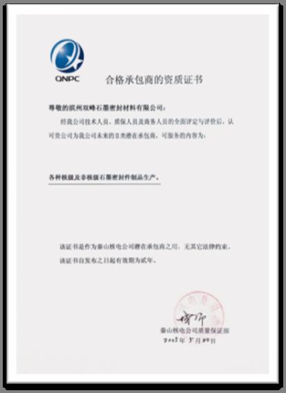 QNPC 合格供应商证书