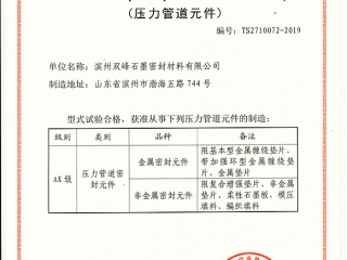 特种设备制造许可证 Manufacture License of Special Equipment