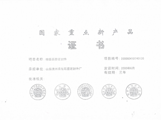国家重点新产品 National Emphasised New Product Certificate