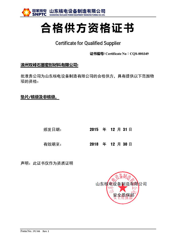 山核合格供方资质 SNTPC Certified Supplier Certificate
