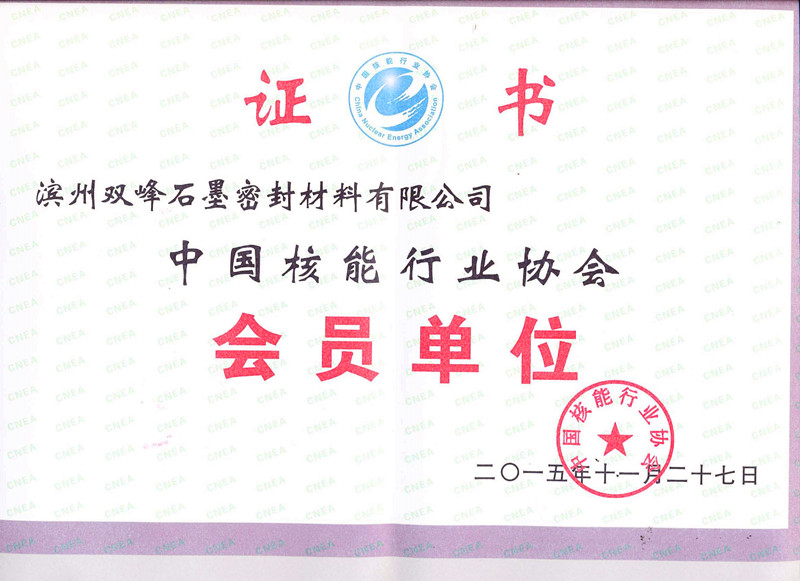 核能行业会员单位 Member of Nuclear Energy Industry Group
