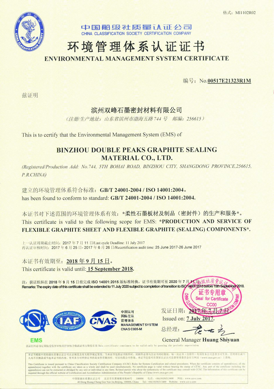 环境管理体系认证证书 Environmental Management System Certificate