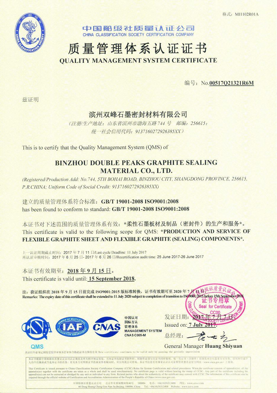 质量管理系统体系认证证书 Quality Management System Certificate