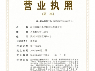 营业执照 Business License
