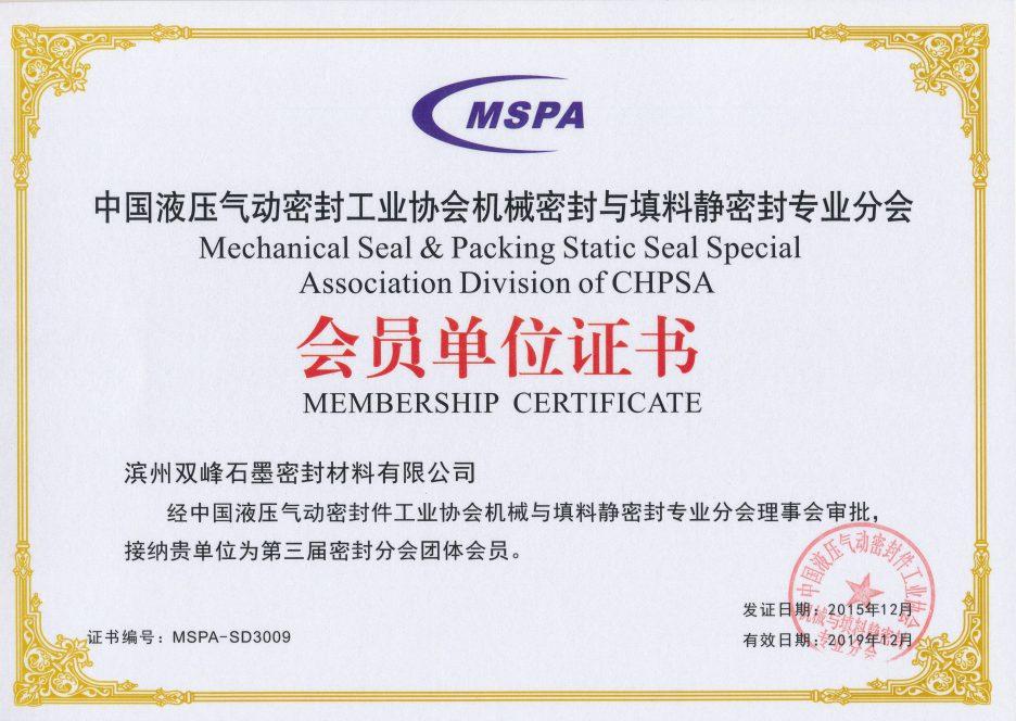 MSPA 会员单位证书 MSPA Membership Certificate