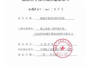 国防科学技术成果鉴定证书 National Defense Science and Technology Achievement Appraisal Certificate